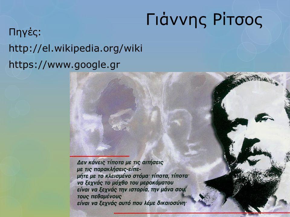Πηγές: http://el.wikipedia.org/wiki https://www.google.gr