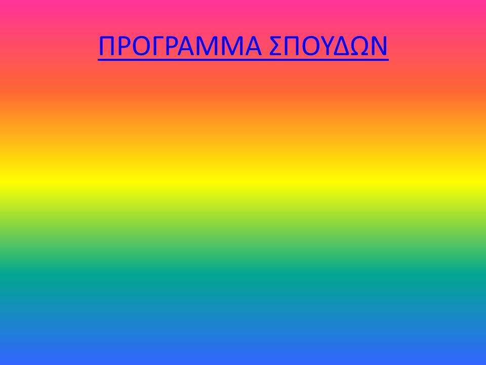 ΠΡΟΓΡΑΜΜΑ ΣΠΟΥΔΩΝ