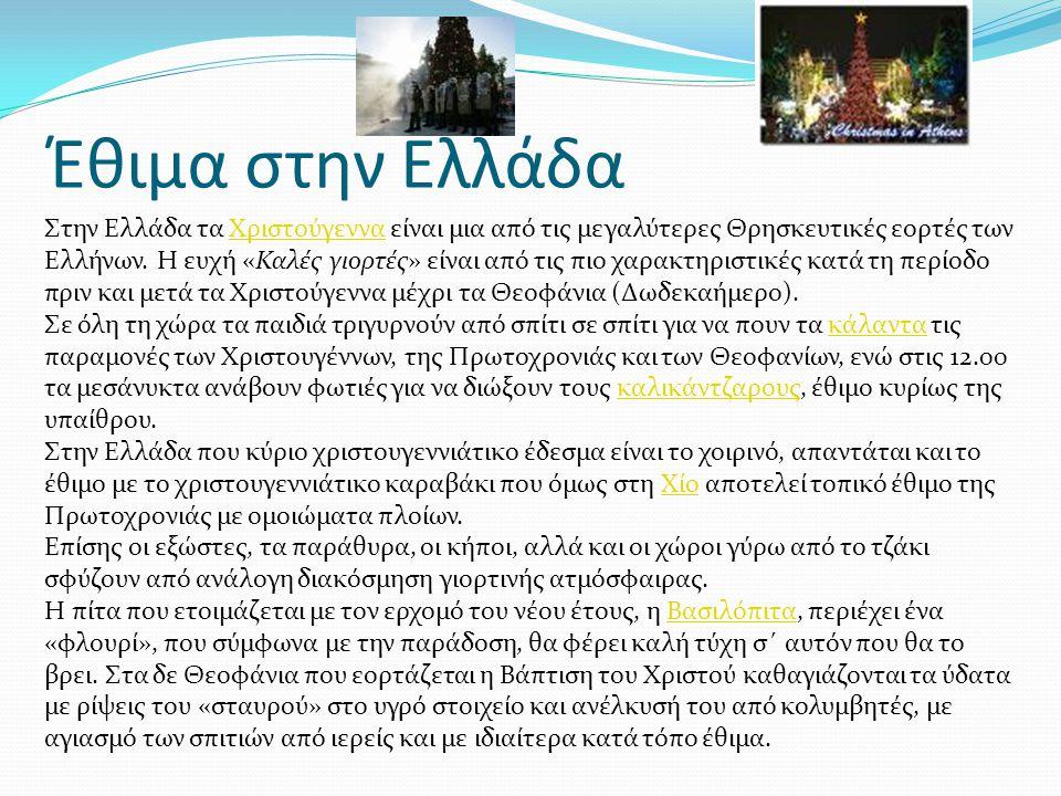 Έθιμα στην Ελλάδα