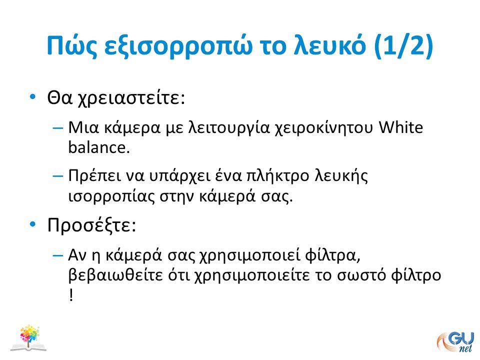 Πώς εξισορροπώ το λευκό (1/2)
