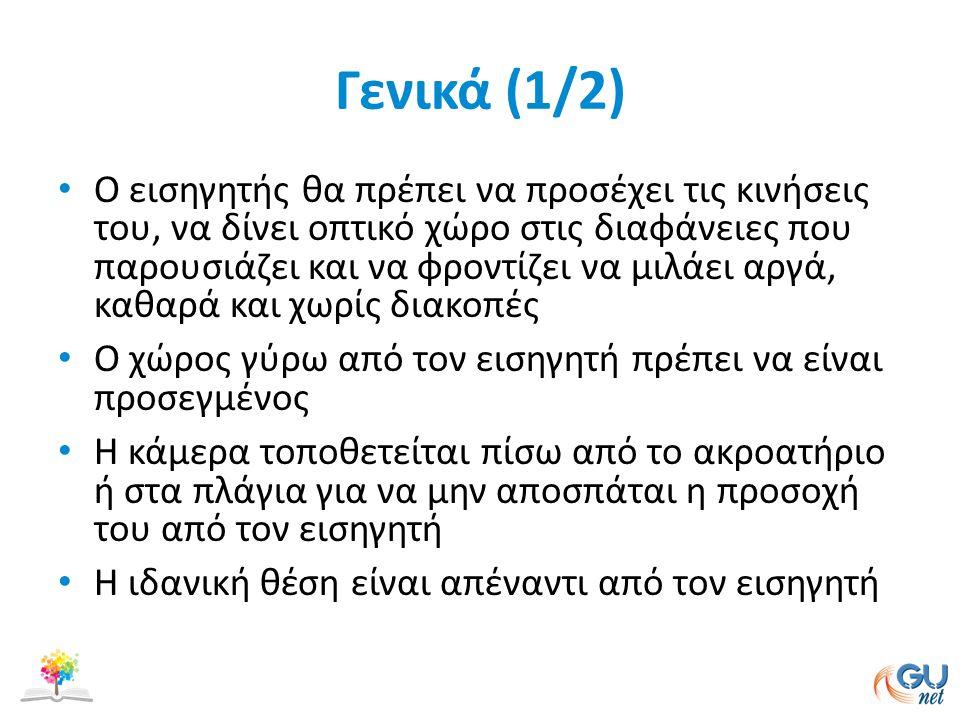 Γενικά (1/2)