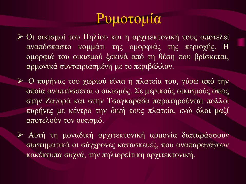 Ρυμοτομία