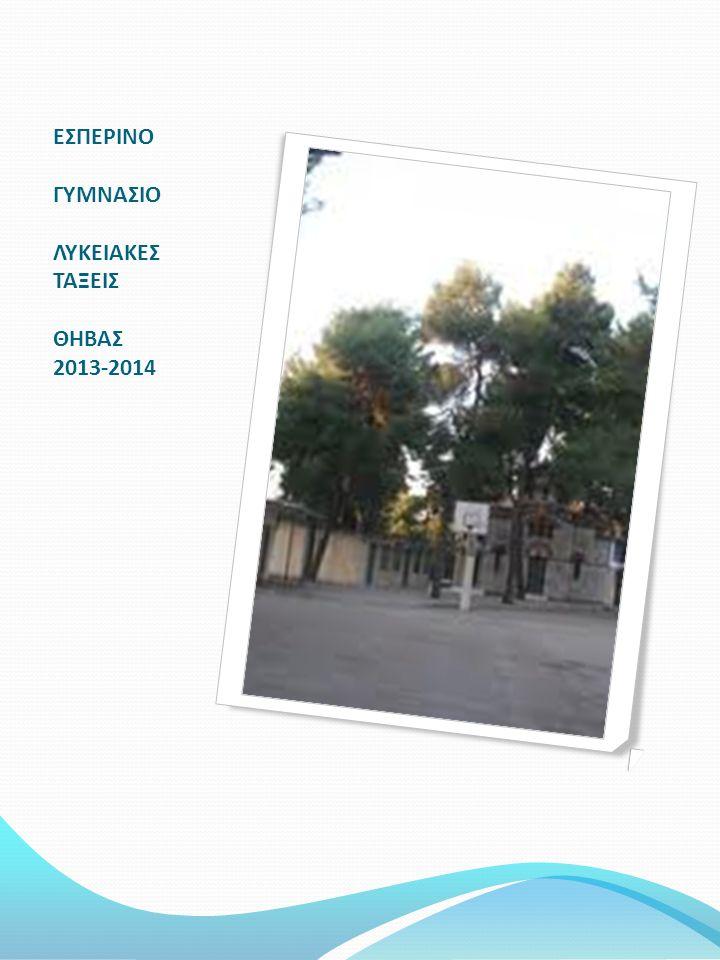 ΕΣΠΕΡΙΝΟ ΓΥΜΝΑΣΙΟ ΛΥΚΕΙΑΚΕΣ ΤΑΞΕΙΣ ΘΗΒΑΣ 2013-2014