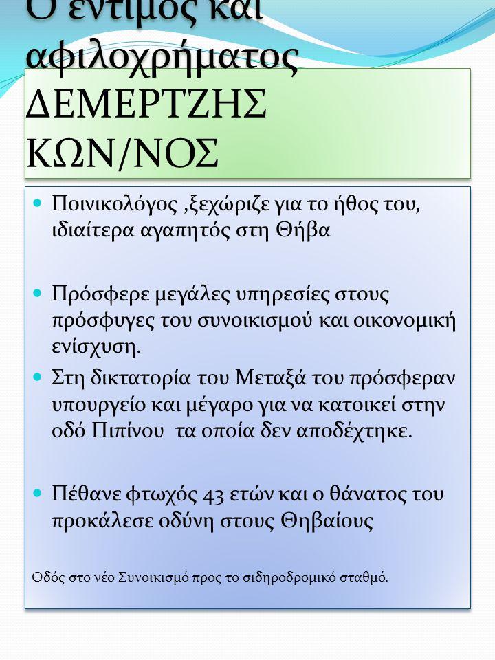 Ο έντιμος και αφιλοχρήματος ΔΕΜΕΡΤΖΗΣ ΚΩΝ/ΝΟΣ