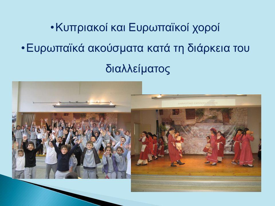 Κυπριακοί και Ευρωπαϊκοί χοροί