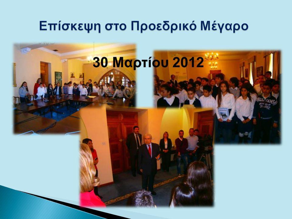 Επίσκεψη στο Προεδρικό Μέγαρο