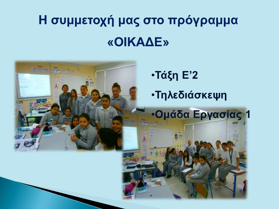 Η συμμετοχή μας στο πρόγραμμα «ΟΙΚΑΔΕ»