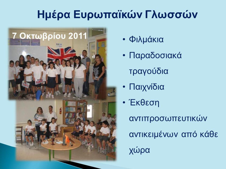 Ημέρα Ευρωπαϊκών Γλωσσών