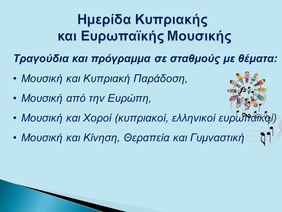 Ημερίδα Κυπριακής και Ευρωπαϊκής Μουσικής
