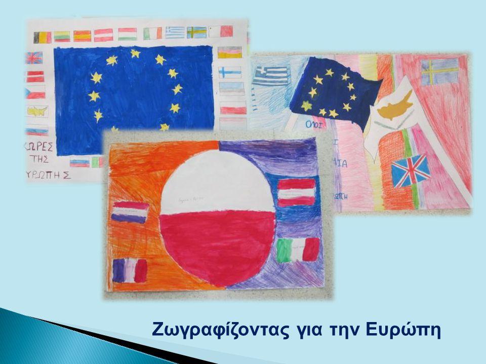 Ζωγραφίζοντας για την Ευρώπη