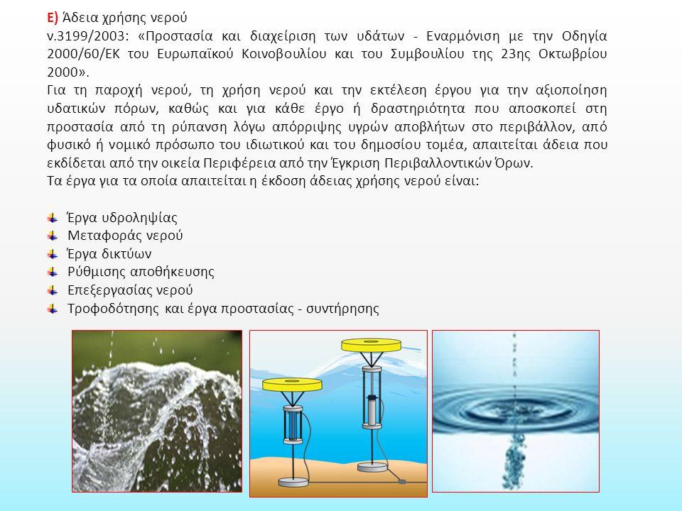 Ε) Άδεια χρήσης νερού