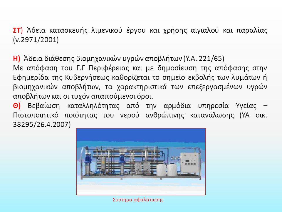 Η) Άδεια διάθεσης βιομηχανικών υγρών αποβλήτων (Υ.Α. 221/65)