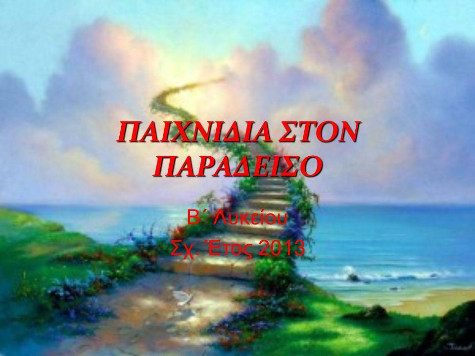 ΠΑΙΧΝΙΔΙΑ ΣΤΟΝ ΠΑΡΑΔΕΙΣΟ