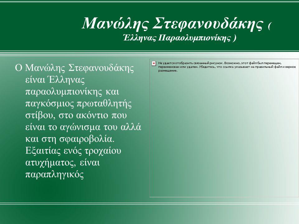 Μανώλης Στεφανουδάκης ( Έλληνας Παραολυμπιονίκης )
