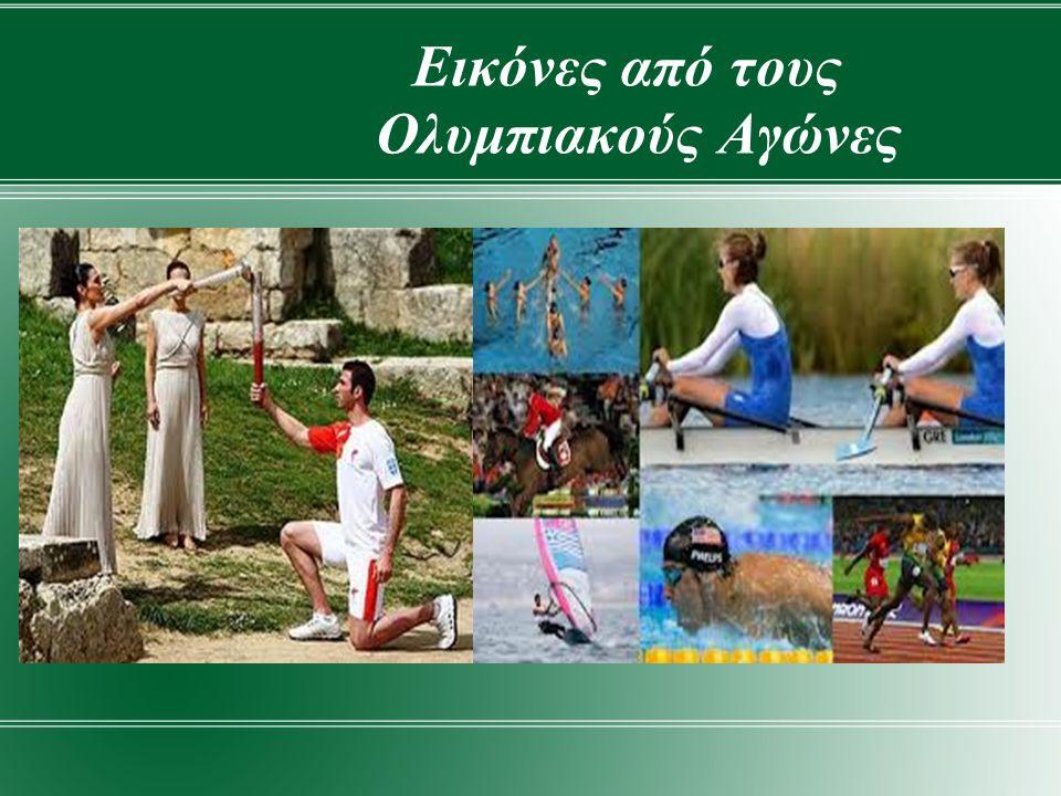 Εικόνες από τους Ολυμπιακούς Αγώνες