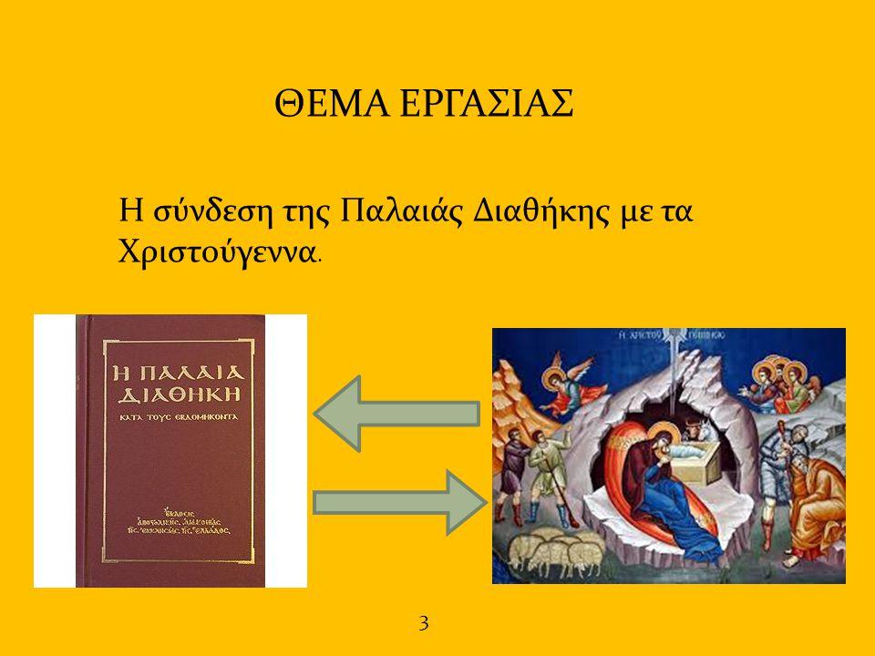 ΘΕΜΑ ΕΡΓΑΣΙΑΣ Η σύνδεση της Παλαιάς Διαθήκης με τα Χριστούγεννα. 3