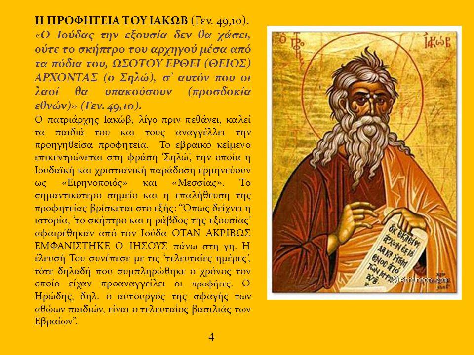 Η ΠΡΟΦΗΤΕΙΑ ΤΟΥ ΙΑΚΩΒ (Γεν. 49,10).