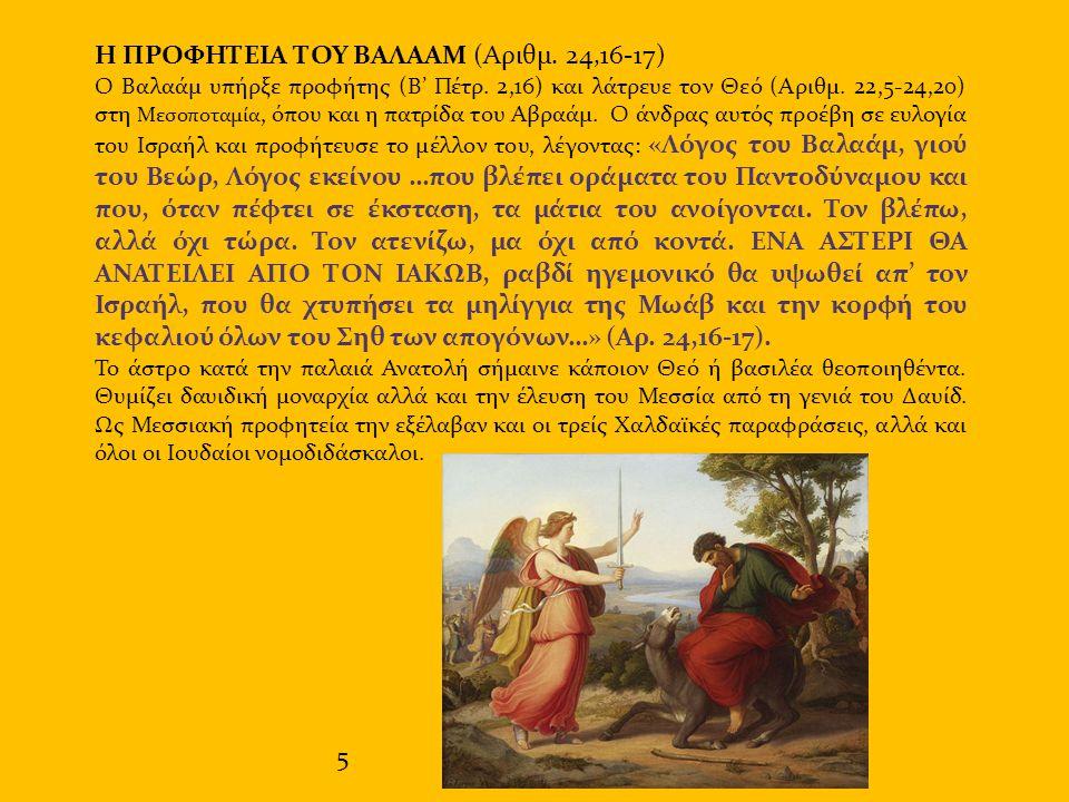 Η ΠΡΟΦΗΤΕΙΑ ΤΟΥ ΒΑΛΑΑΜ (Αριθμ. 24,16-17)