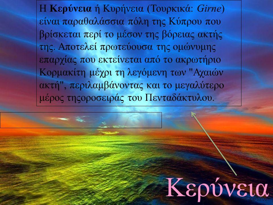 Η Κερύνεια ή Κυρήνεια (Τουρκικά: Girne) είναι παραθαλάσσια πόλη της Κύπρου που βρίσκεται περί το μέσον της βόρειας ακτής της. Αποτελεί πρωτεύουσα της ομώνυμης επαρχίας που εκτείνεται από το ακρωτήριο Κορμακίτη μέχρι τη λεγόμενη των Αχαιών ακτή , περιλαμβάνοντας και το μεγαλύτερο μέρος τηςοροσειράς του Πενταδάκτυλου.