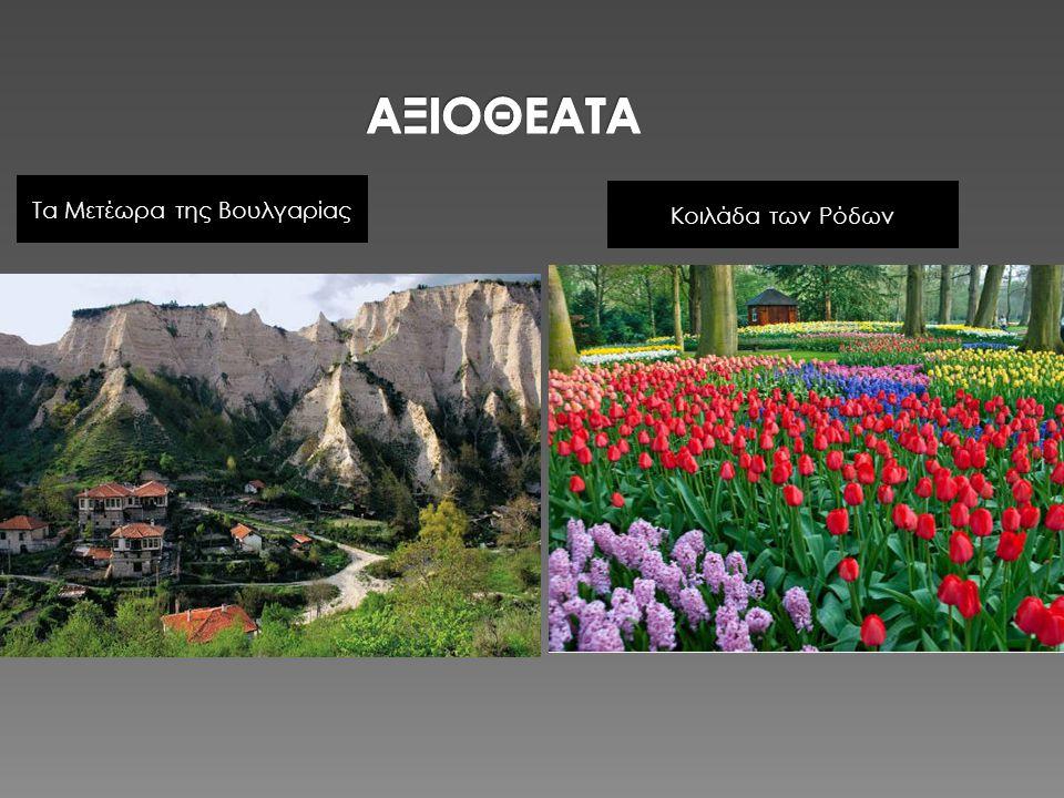 Τα Μετέωρα της Βουλγαρίας