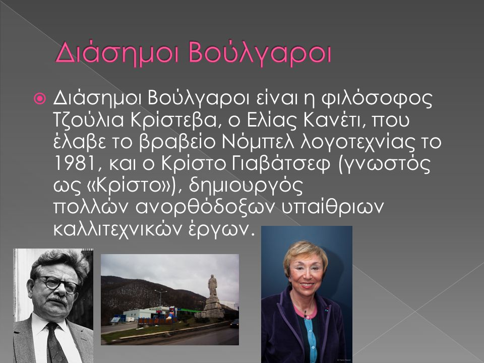 Διάσημοι Βούλγαροι