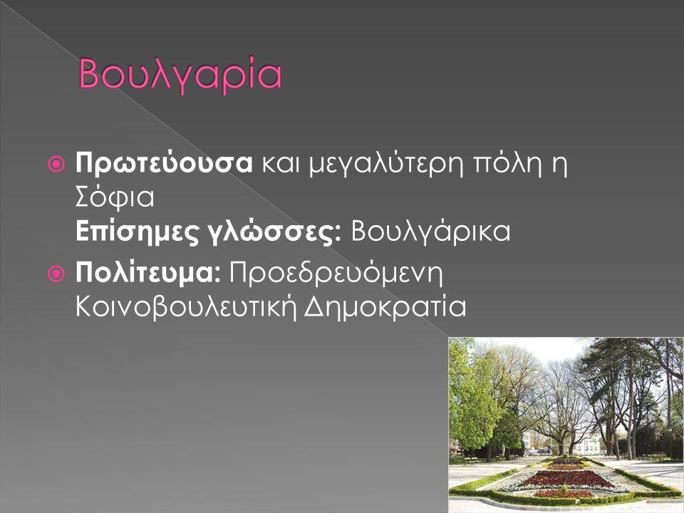 Βουλγαρία Πρωτεύουσα και μεγαλύτερη πόλη η Σόφια Επίσημες γλώσσες: Βουλγάρικα.