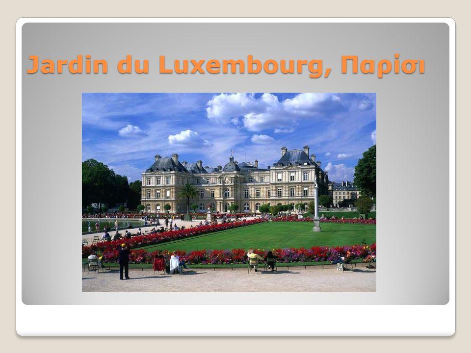 Jardin du Luxembourg, Παρίσι