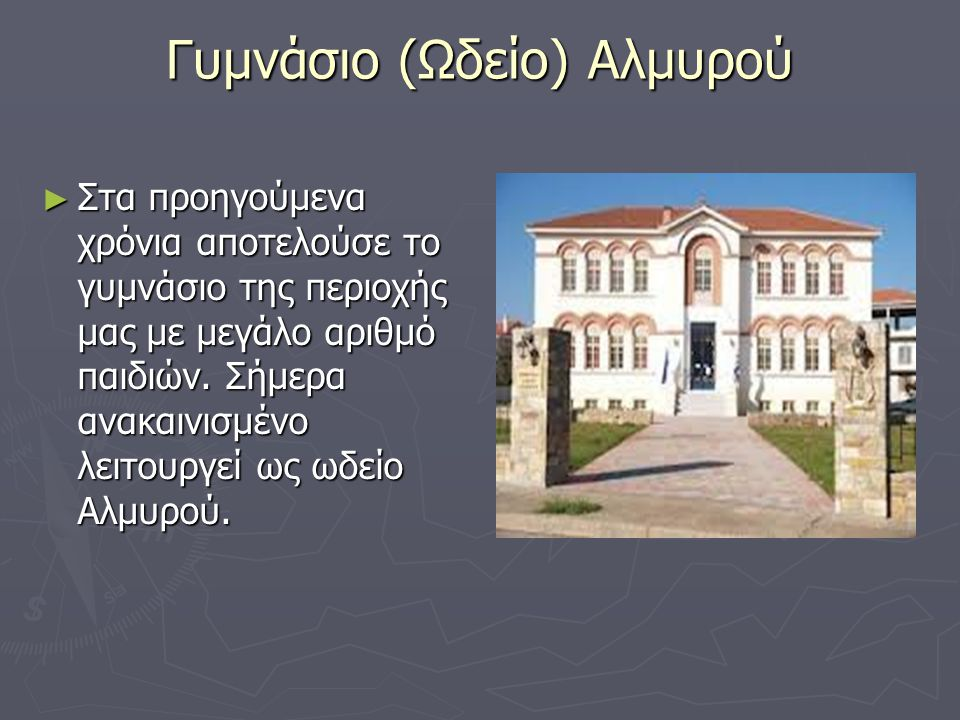 Γυμνάσιο (Ωδείο) Αλμυρού