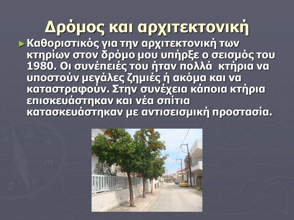 Δρόμος και αρχιτεκτονική