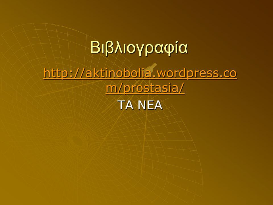 Βιβλιογραφία http://aktinobolia.wordpress.com/prostasia/ ΤΑ ΝΕΑ