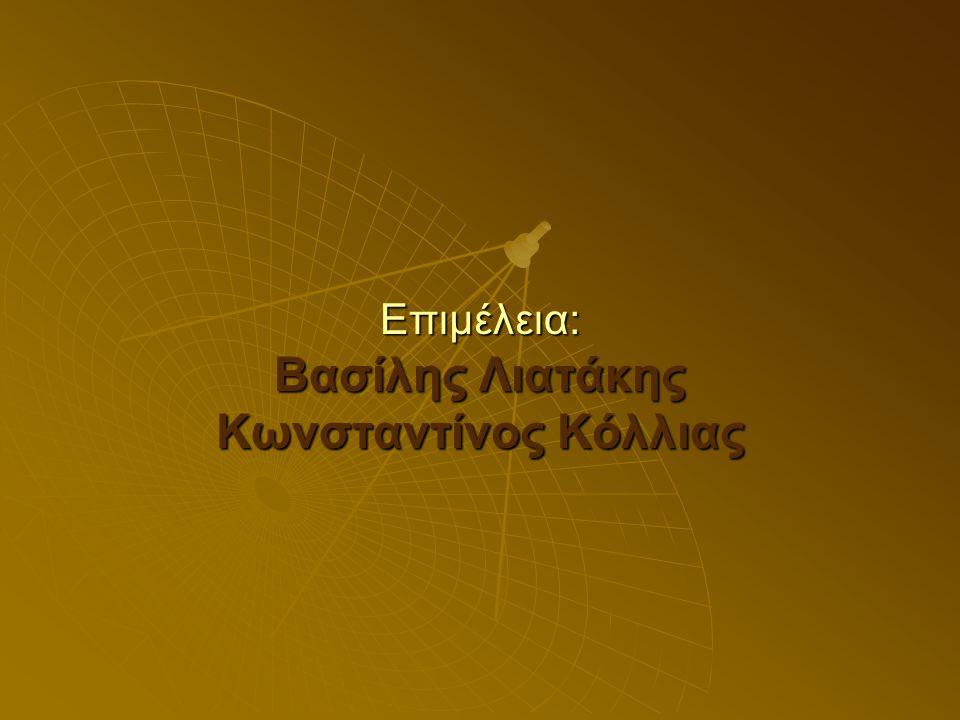 Επιμέλεια: Βασίλης Λιατάκης Κωνσταντίνος Κόλλιας