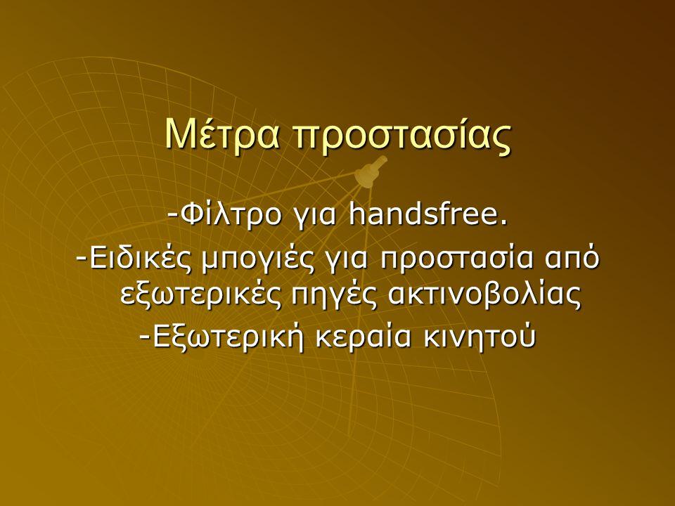 Μέτρα προστασίας -Φίλτρο για handsfree.