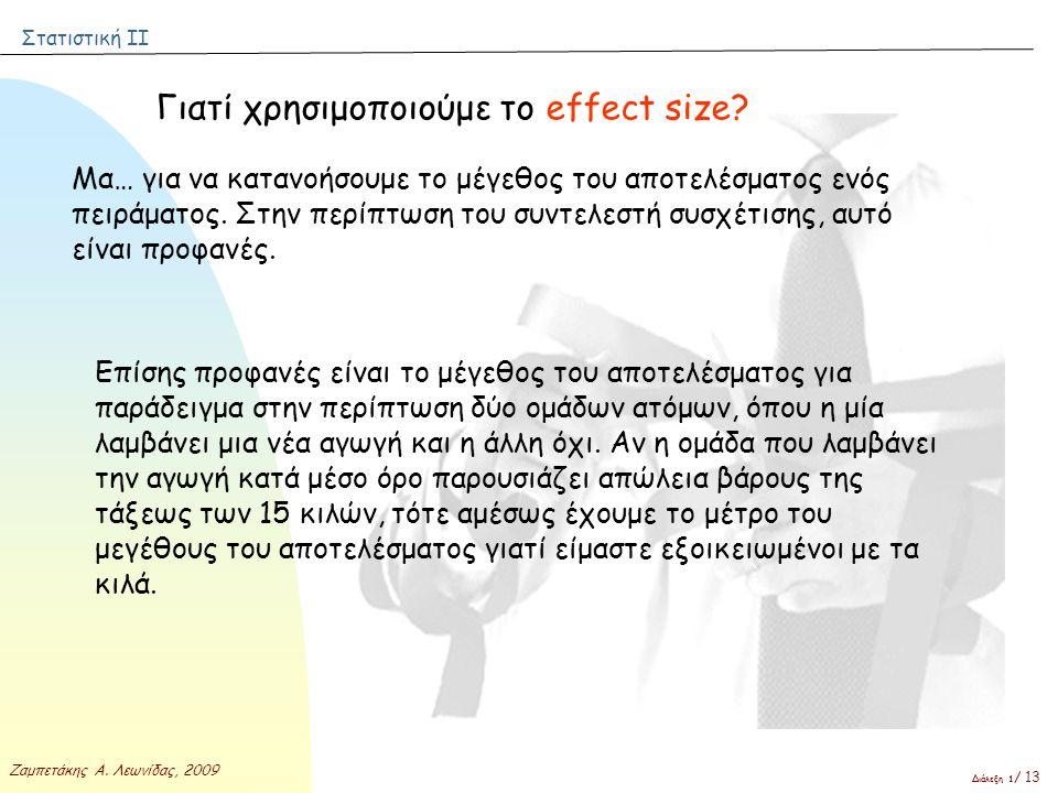 Γιατί χρησιμοποιούμε το effect size