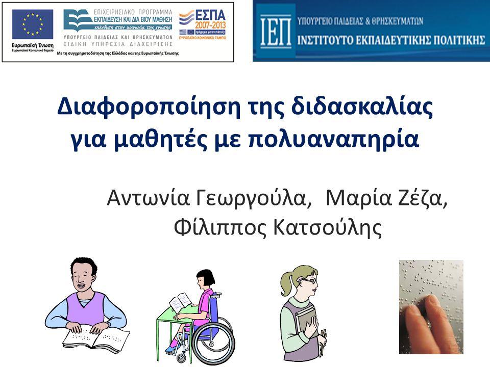 Διαφοροποίηση της διδασκαλίας για μαθητές με πολυαναπηρία