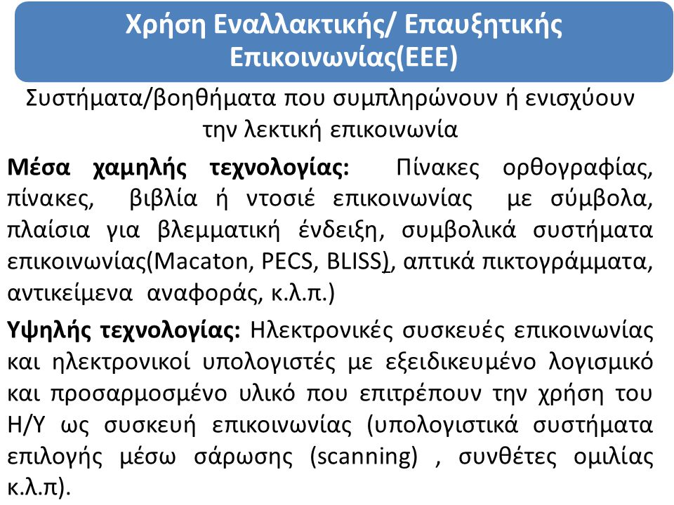 Xρήση Εναλλακτικής/ Επαυξητικής Επικοινωνίας(ΕΕΕ)