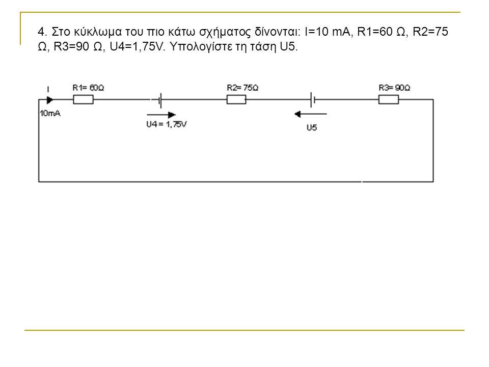 4. Στο κύκλωμα του πιο κάτω σχήματος δίνονται: Ι=10 mA, R1=60 Ω, R2=75 Ω, R3=90 Ω, U4=1,75V.