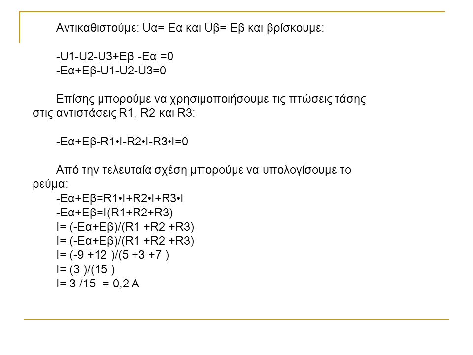 Αντικαθιστούμε: Uα= Εα και Uβ= Εβ και βρίσκουμε:
