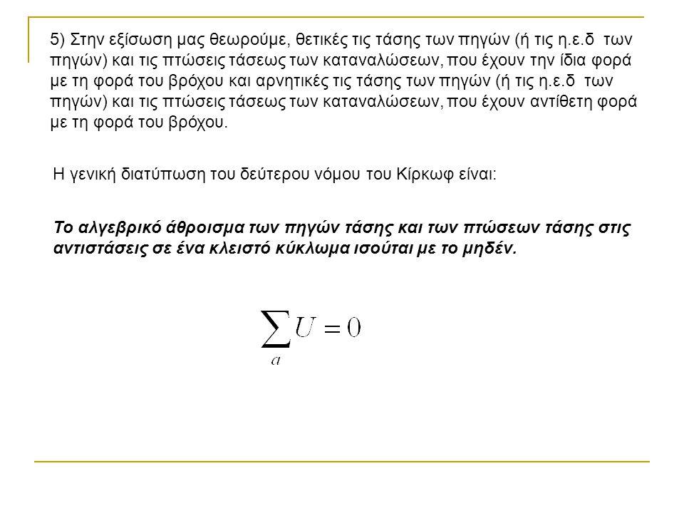 5) Στην εξίσωση μας θεωρούμε, θετικές τις τάσης των πηγών (ή τις η. ε