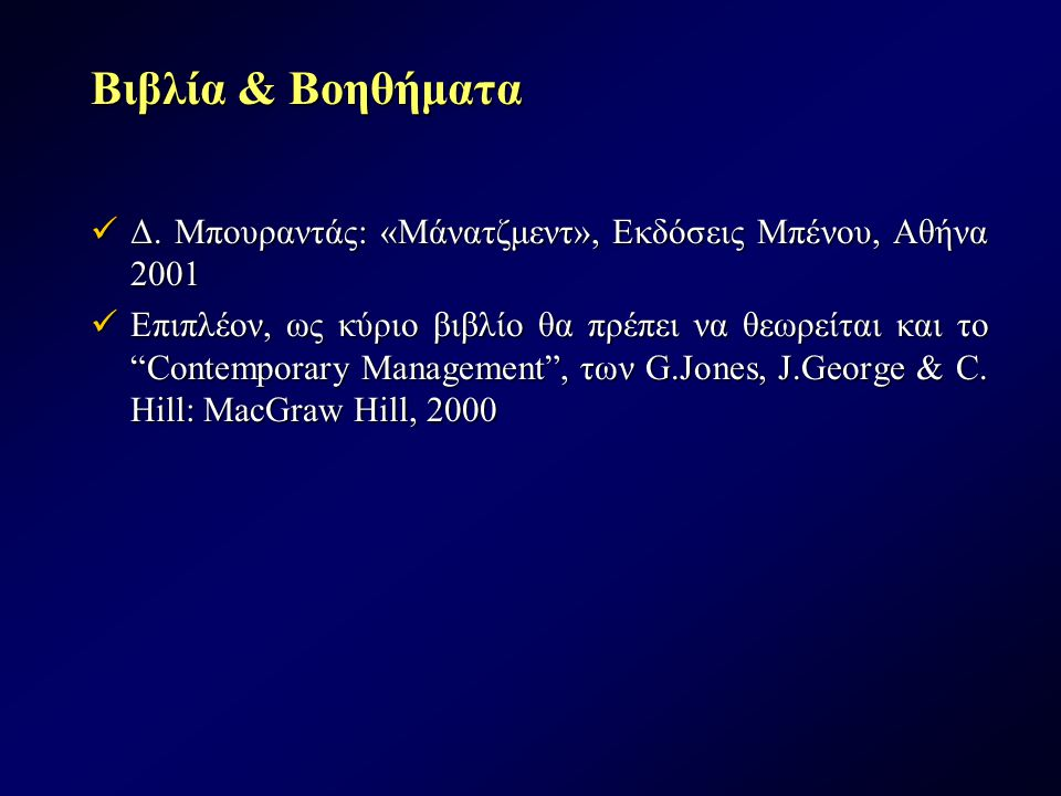 Βιβλία & Βοηθήματα Δ. Μπουραντάς: «Μάνατζμεντ», Εκδόσεις Μπένου, Αθήνα 2001.