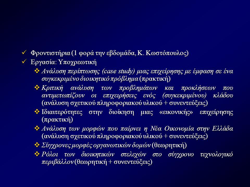 Φροντιστήρια (1 φορά την εβδομάδα, Κ. Κωστόπουλος)
