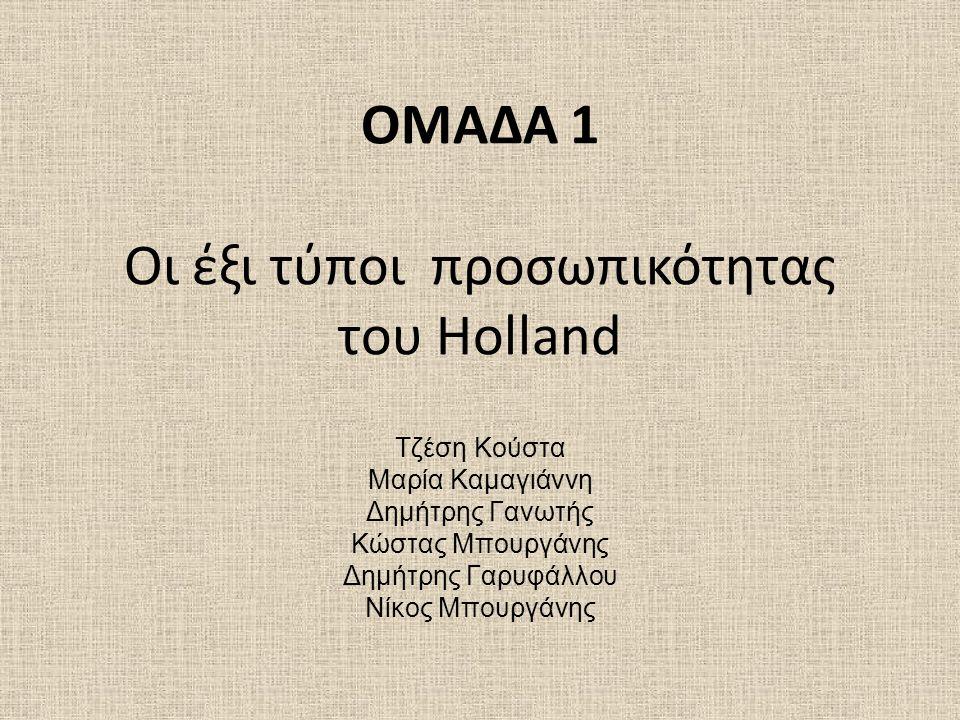 ΟΜΑΔΑ 1 Οι έξι τύποι προσωπικότητας του Holland