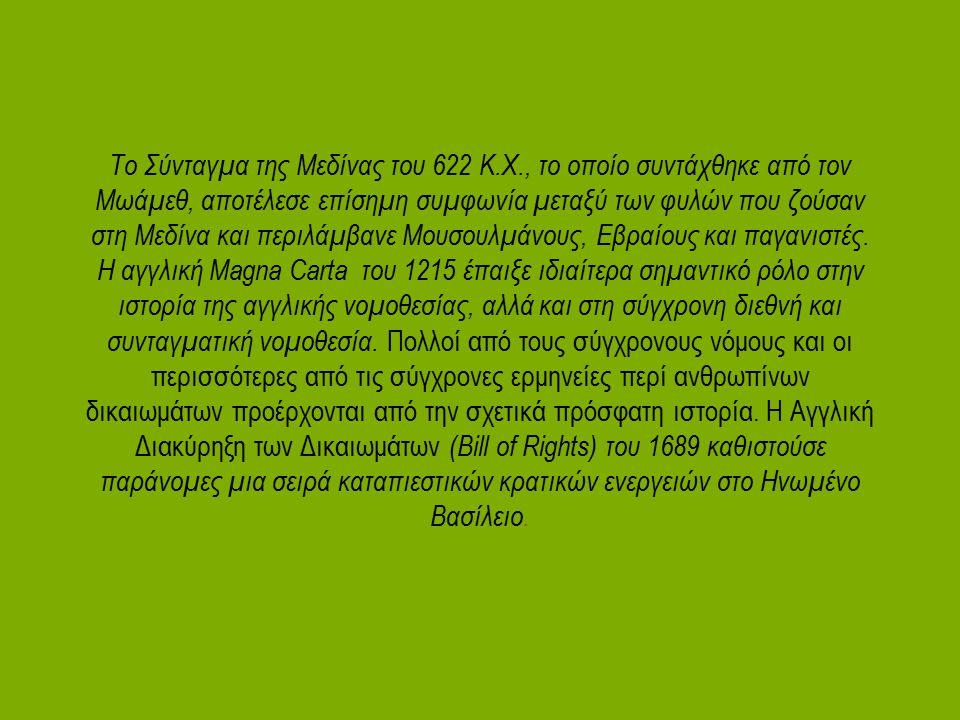 Το Σύνταγμα της Μεδίνας του 622 Κ. Χ