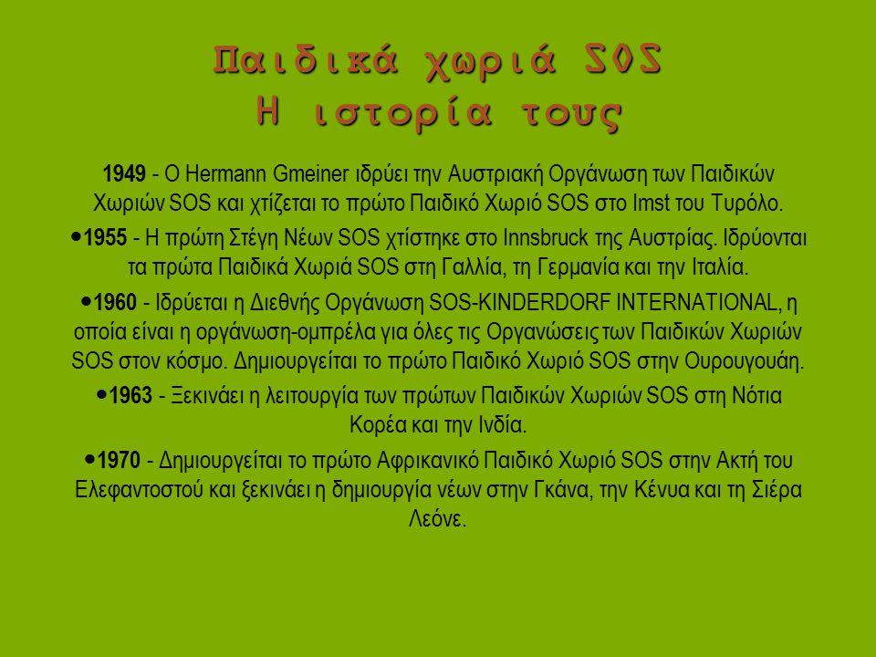 Παιδικά χωριά SOS H ιστορία τους