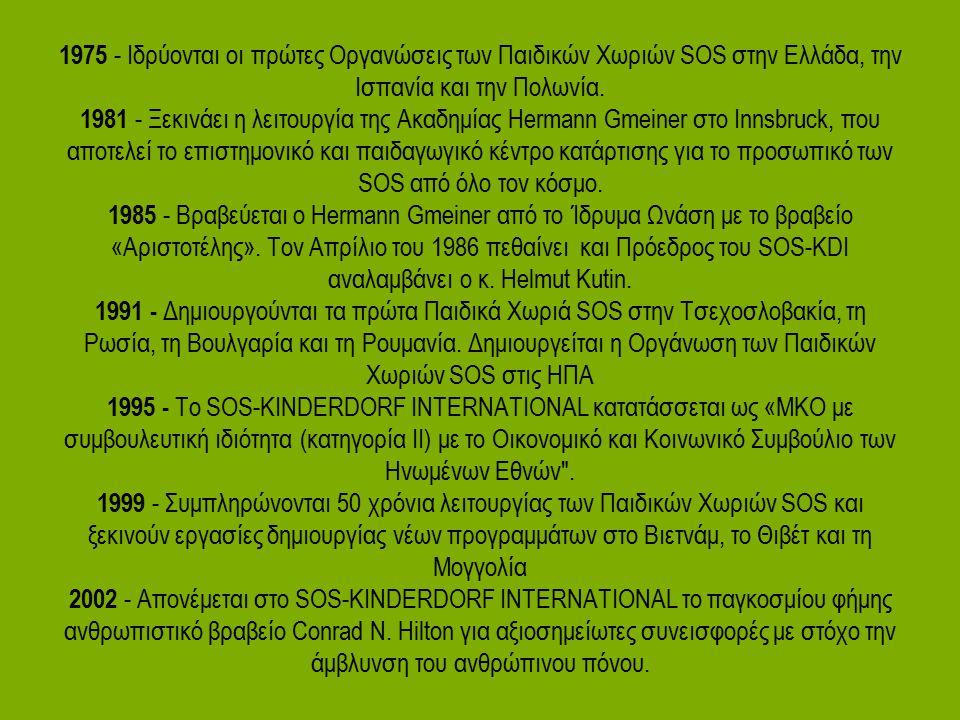 1975 - Ιδρύονται οι πρώτες Οργανώσεις των Παιδικών Χωριών SOS στην Ελλάδα, την Ισπανία και την Πολωνία.