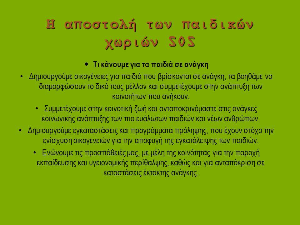 Η αποστολή των παιδικών χωριών SOS