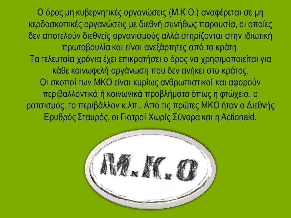 Ο όρος μη κυβερνητικές οργανώσεις (Μ. Κ. Ο