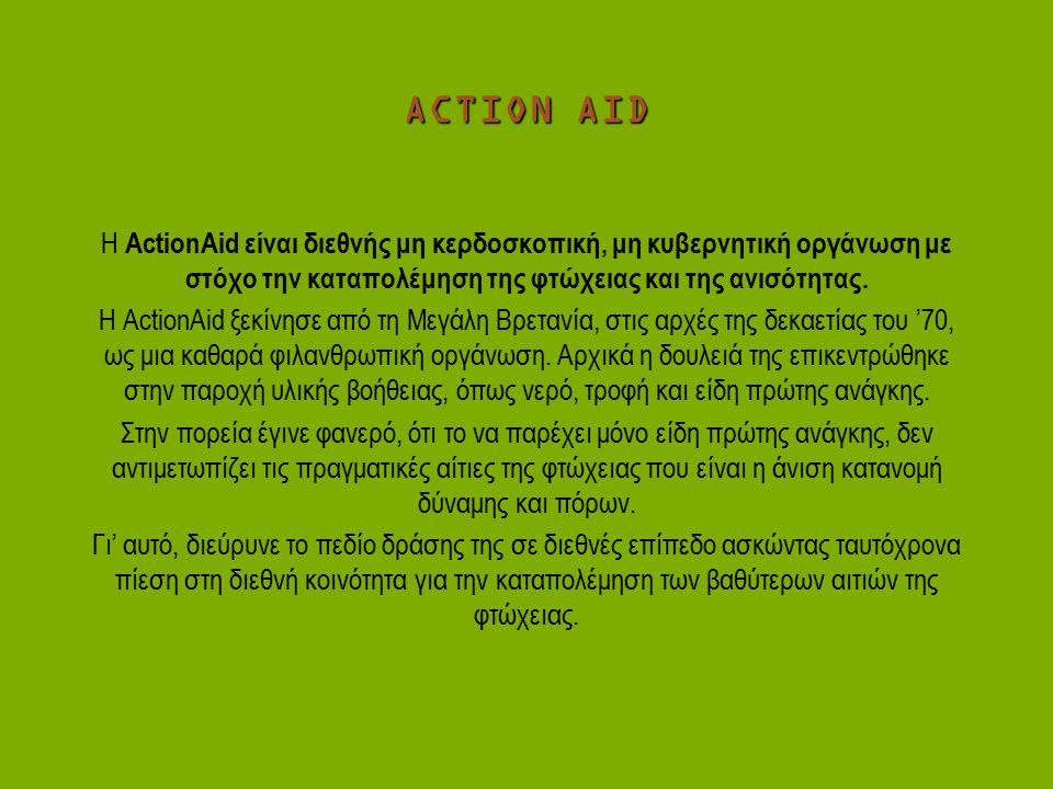 ACTION AID Η ActionAid είναι διεθνής μη κερδοσκοπική, μη κυβερνητική οργάνωση με στόχο την καταπολέμηση της φτώχειας και της ανισότητας.