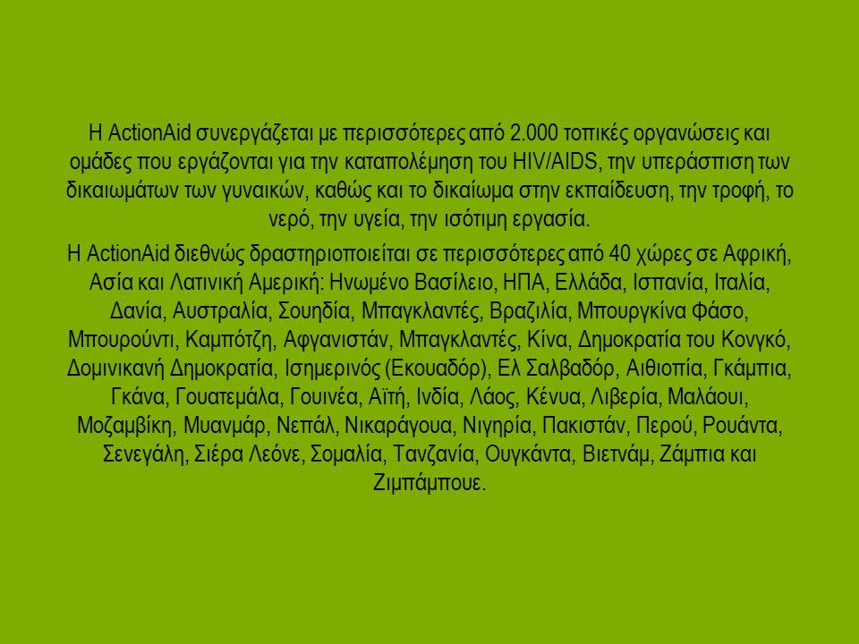 Η ΑctionAid συνεργάζεται με περισσότερες από 2