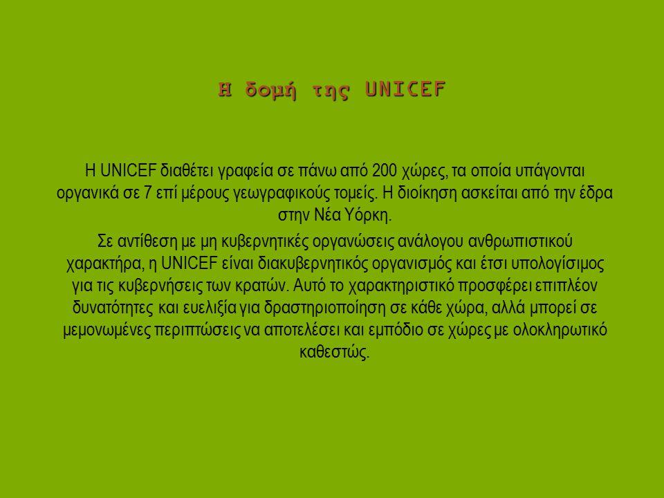 Η δομή της UNICEF