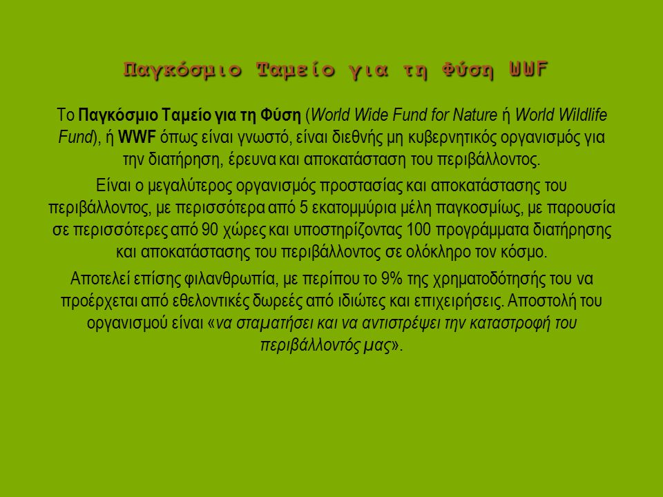 Παγκόσμιο Ταμείο για τη Φύση WWF